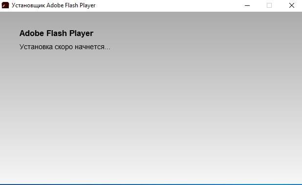 установить Adobe Flash Player