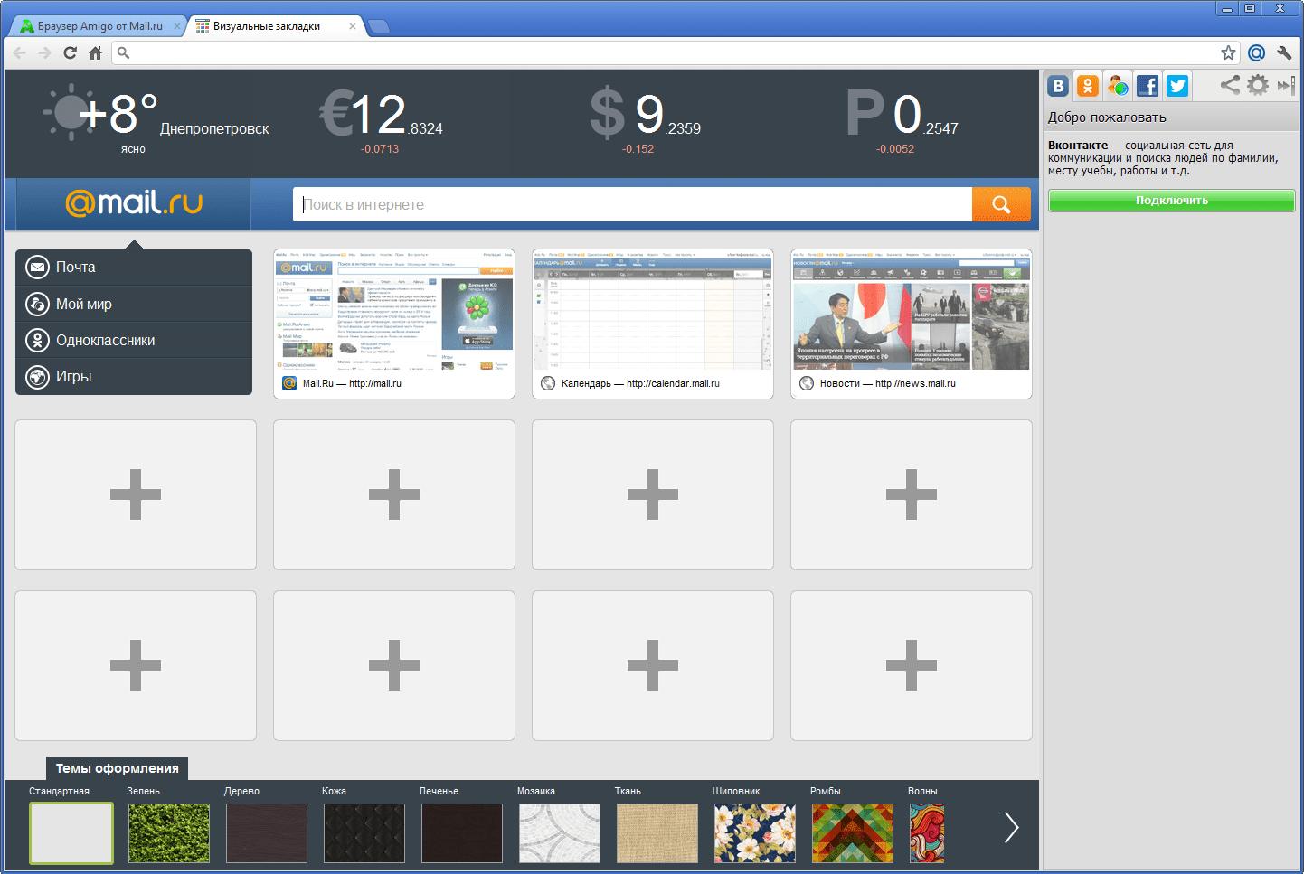 последняя версия браузера амиго