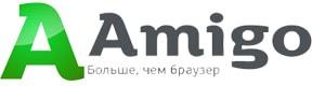 Amigo с официального сайта