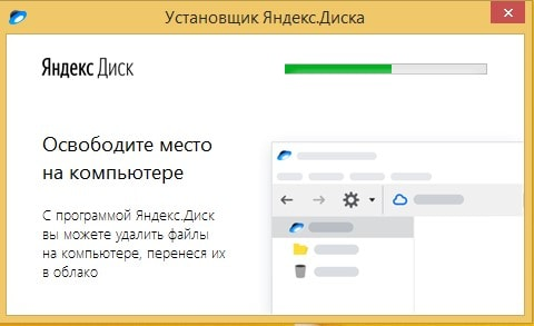 Яндекс.Диск с официального сайта