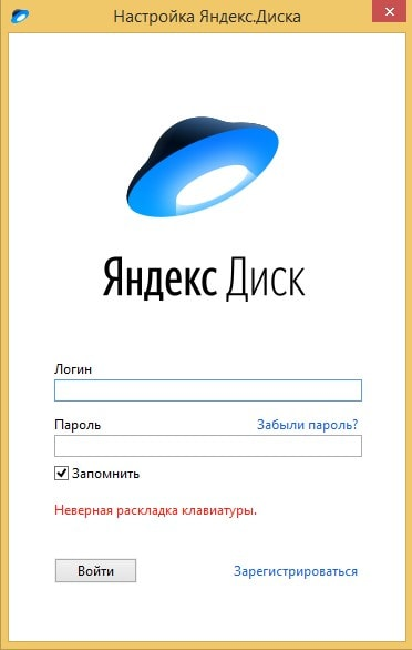 Яндекс.Диск на компьютер